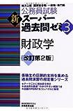公務員試験 新スーパー過去問ゼミ3 財政学 改訂第2版