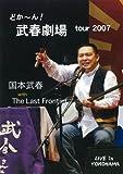 どかーん!武春劇場 tour 2007 [DVD]