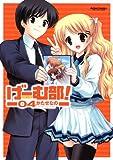 げーむ部!(4) (アクションコミックス)