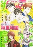月刊 flowers (フラワーズ) 2014年 04月号 [雑誌]