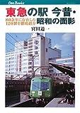 東急の駅 今昔・昭和の面影(キャンブックス)
