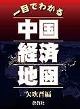 一目でわかる中国経済地図