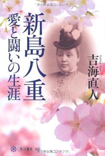 新島八重 愛と闘いの生涯 (角川選書)