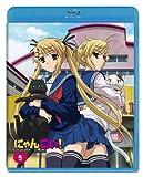 にゃんこい! 5 (Blu-ray 初回限定生産)