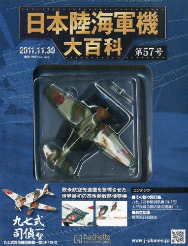 日本陸海軍機大百科 2011年 11/30号 [分冊百科]