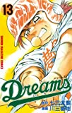 Dreams(13) (少年マガジンコミックス)