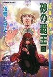 砂の覇王〈9〉―流血女神伝 (コバルト文庫)