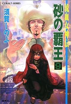 砂の覇王 9 流血女神伝 (流血女神伝シリーズ) (コバルト文庫)