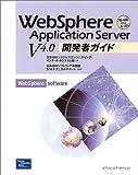 WebSphere Application Server V4.0開発者ガイド