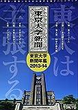 東大は主張する―東京大学新聞年鑑〈2013‐14〉