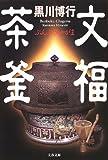 文福茶釜 (文春文庫)