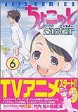 ちょこッとSister 6 (6)