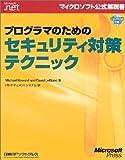 プログラマのためのセキュリティ対策テクニック (マイクロソフト公式解説書)(Michael Howard/David LeBlanc/ドキュメントシステム)