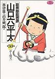 総務部総務課山口六平太 第30話 夢と現実 (ビッグコミックス)