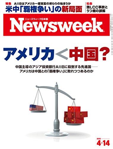 週刊ニューズウィーク日本版 「特集:アメリカ<中国?」〈2015年 4/14号〉 [雑誌]