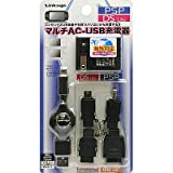 �}���`AC-USB�[�d��(for PSP,DS Lite,FOMA,SoftBank,au)�@MC-05BG�����P�[�W�ɂ��