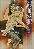 純血の檻 / 吉原 理恵子 のシリーズ情報を見る
