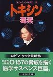 トキシン—毒素 (ハヤカワ文庫NV)