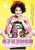 男子取扱説明書 【DVD】