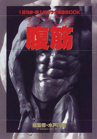 THE腹筋—カラダ改造BOOK