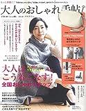 大人のおしゃれ手帖 2017年 02月号 雑誌 /宝島社 4910022490276