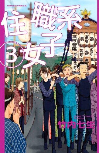住職系女子(3) (Be・Loveコミックス)