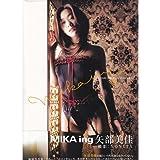 MIKAing―矢部美佳写真集