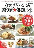 かめきちパパの楽うま★毎日レシピ  (e-MOOK)