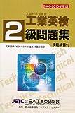 工業英検2級問題集 2009-2010年版