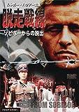 脱走戦線 ソビボーからの脱出[DVD]