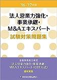 '16~'17年版 法人営業力強化・事業承継・M&Aエキスパート試験対策問題集