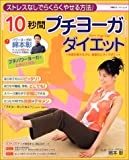 「10秒間プチヨーガ」ダイエット―ストレスなしでらくらくやせる方法! (双葉社スーパームック)