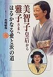美智子皇后から雅子さまへ はるかなる愛と茨の道