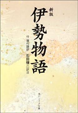 伊勢物語―付現代語訳 (角川ソフィア文庫 (SP5))