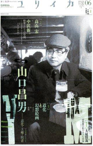 ユリイカ 2013年6月号 特集=山口昌男 道化・王権・敗者