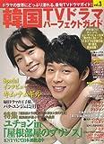 韓国TVドラマパーフェクトガイド vol.3 (大誠ムック31)