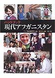ハンドブック現代アフガニスタン(鈴木 均/日本貿易振興機構アジア経済研究所)