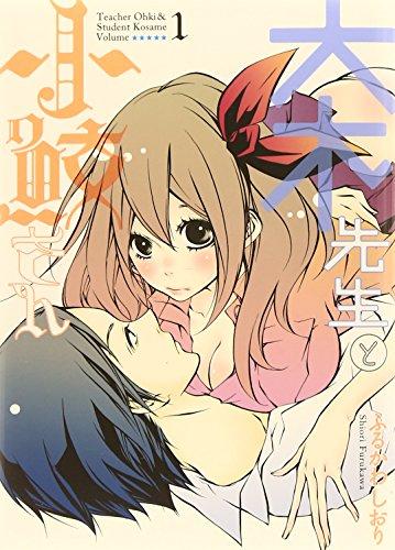 大木先生と小鮫さん 1 (ヤングジャンプコミックス)