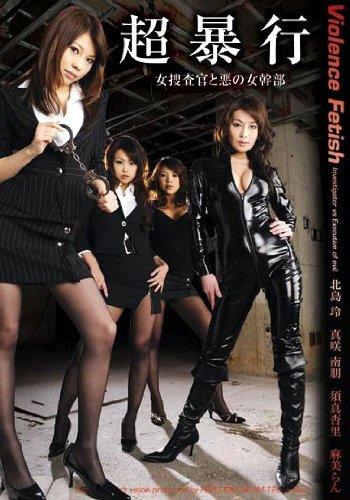 [] 超暴行 女捜査官と悪の女幹部 【SNFDM-120】