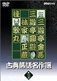 古典落語名作選 其の三 [DVD]