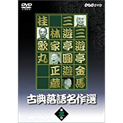 DVD 古典落語名作選 其の三の商品写真