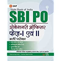 SBI PO Phase-I and Phase-II (Includes Solved Paper, Mock Test) (Hindi)