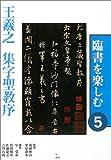 臨書を楽しむ〈5〉王羲之 集字聖教序