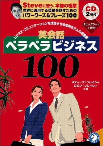 英会話ペラペラビジネス100 − ビジネスコミュニケーションを成功させる知的な大人の会話術 [CD2枚付]