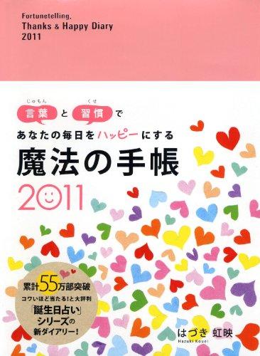 魔法の手帳2011