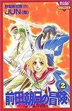 前田朝日の冒険 2 (きらら16コミックス)