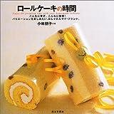 ロールケーキの時間―こんなに贅沢、こんなに簡単!バリエーションを楽しみたい、おしゃれなマイ・ブランド。