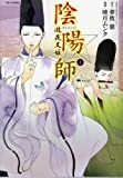 陰陽師-瀧夜叉姫- 1(リュウコミックス)