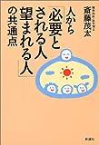 斎藤茂太 人から「必要とされる人 望まれる人」の共通点