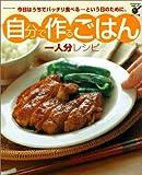 自分で作るごはん一人分レシピ―今日はうちでバッチリ食べる…という日のために。 (ハイパーレブシリーズ―料理ムックおいしいシリーズ)